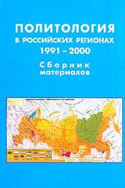 Политология в российских регионах. 1991-2000. Сборник материалов,