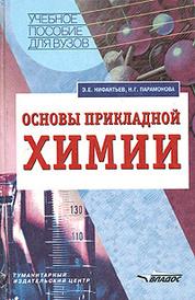 Основы прикладной химии, Э. Е. Нифантьев, Н. Г. Парамонова