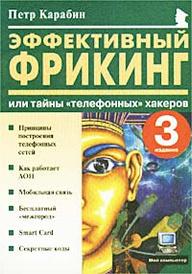Эффективный фрикинг, или Тайны `телефонных` хакеров, Петр Карабин