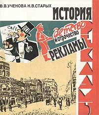 История рекламы. Детство и отрочество, В. В. Ученова, Н. В. Старых