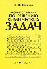 Экспресс-учебник по решению химических задач, И. Н. Семенов