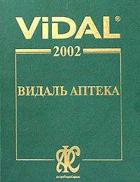 Vidal 2002. Видаль Аптека. Справочник,
