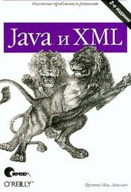 Java и XML, Бретт Мак-Лахлин