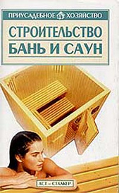 Строительство бань и саун Серия: Приусадебное хозяйство, Орлова М.О.