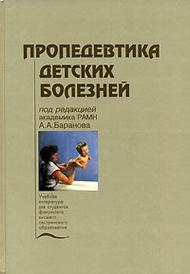 Пропедевтика детских болезней, Под редакцией А. А. Баранова