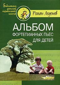 Альбом фортепианных пьес для детей, Роман Леденев