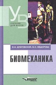 Биомеханика, В. И. Дубровский, В. Н. Федорова