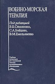Военно-морская терапия, Под редакцией В. Б. Симоненко, С. А. Бойцова, В. М. Емельяненко