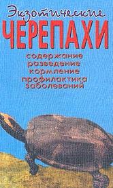 Экзотические черепахи: Содержание, разведение, кормление, профилактика заболеваний, Чегодаев А.Е.