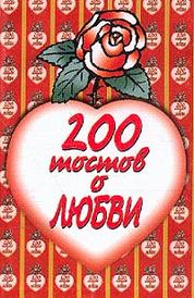 200 тостов о любви, Тяптин В.Я.