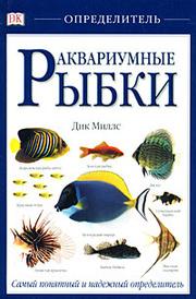 Аквариумные рыбки, Дик Миллс
