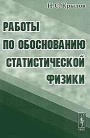 Работы по обоснованию статистической физики, Н. С. Крылов