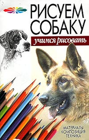 Рисуем собаку, Конев А.Ф.