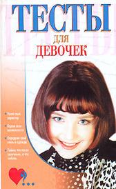 Тесты для девочек, Аксенова Л.В., Гридина В.Т.