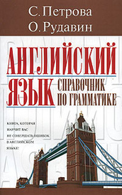 Английский язык. Справочник по грамматике, С. Петрова, О. Рудавин