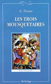 Les trois mousquetaires. Книга для чтения на французском языке для 9-11 классов средней школы, A. Dumas