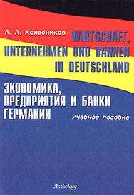 Wirtschaft, Unternehmen und Banken in Deutschland / Экономика, предприятия и банки Германии, А. А. Колесников