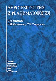 Анестезиология и реаниматология, Под редакцией В. Д. Малышева, С. В. Свиридова