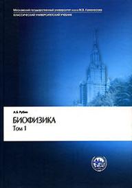 Биофизика. В 2 томах. Том 1. Теоретическая физика, А. Б. Рубин