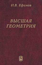 Высшая геометрия, Н. В. Ефимов