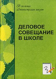Деловое совещание в школе, Черникова Т.В.