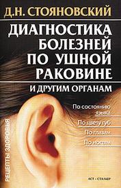 Диагностика болезней по ушной раковине и другим органам,