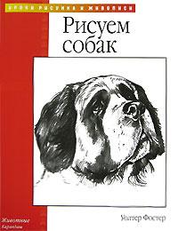 Рисуем собак, Уолтер Фостер