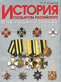 История государства Российского в наградах и знаках. В 2 томах. Том 1, Н. Н. Гладков