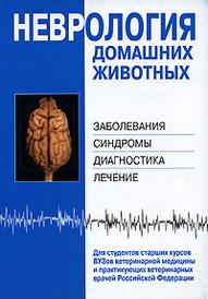 Неврология домашних животных,