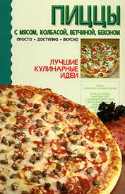 Пиццы. С мясом, колбасой, ветчиной, беконом,