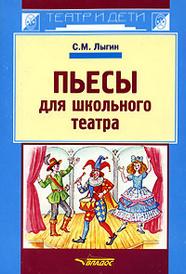 Пьесы для школьного театра, С. М. Лыгин