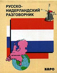 Русско-нидерландский разговорник, Царегородцев А.А.