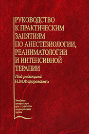 Руководство к практическим занятиям по анестезиологии, реаниматологии и интенсивной терапии, Под редакцией Н. М. Федоровского