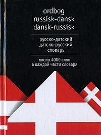 Ordbog russisk-dansk dansk-russisk / Русско-датский датско-русский словарь,