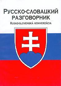Русско-словацкий разговорник / Rusko-Slovenska Konverzacia, Составитель Е. И. Лазарева