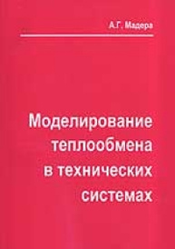Моделирование теплообмена в технических системах, А. Г. Мадера