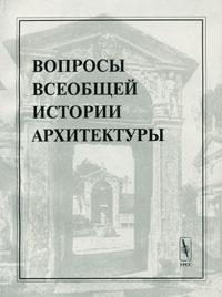 Вопросы всеобщей истории архитектуры. Выпуск 2,
