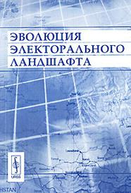 Эволюция электорального ландшафта, Сидоренко А.А. (Ред.)