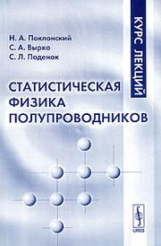 Статистическая физика полупроводников. Курс лекций, Н. А. Поклонский, С. А. Вырко, С. Л. Поденок