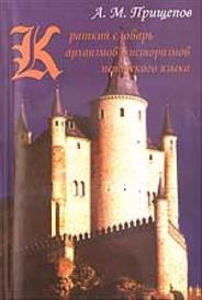 Краткий словарь архаизмов и историзмов испанского языка, Прищепов А.