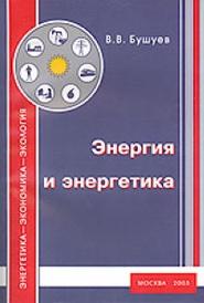 Энергия российского Экоса. Часть 1. Энергия и энергетика, Бушуев В.