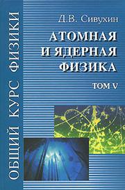 Общий курс физики. Том 5. Атомная и ядерная физика, Д. В. Сивухин