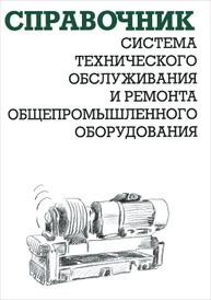 Система технического обслуживания и ремонта общепромышленного оборудования, А. И. Ящура