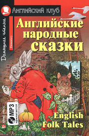 English Folk Tales / Английские народные сказки (+ CD-ROM),