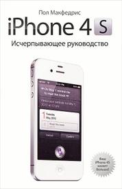 iPhone 4S. Исчерпывающее руководство, Пол Макфедрис