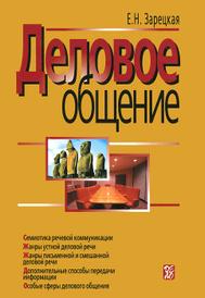 Деловое общение. В 2 томах. Том 2, Е. Н. Зарецкая
