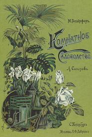 Комнатное садоводство, М. Гесдерфер