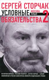 Условные обязательства 2, Сергей Сторчак