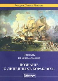 Правила, на коих основано познание о линейных кораблях, Фредрик Хенрик Чапман