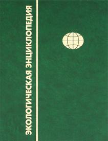 Экологическая энциклопедия. В 6 томах. Том 5. П-С, Ким Лосев,Виктор Данилов-Данильян